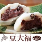 もっちり『北海道 豆大福』約85g×たっぷり16個 ※冷凍 【冷凍同梱可能】○