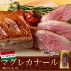 「ハンガリー産マグレカナール(鴨のむね肉)」300g以上 ※冷凍 【冷凍同梱可能】☆