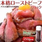 肉 牛肉 アメリカ産牛肉使用 ローストビーフ 約250g 特製タレ1本付き ご飯のおとも おかず おつまみ 牛肉 ビール お酒 冷凍同梱可能