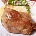 鴨のコンフィ 2本 (200g×2パック) フレンチ 鴨肉 温め