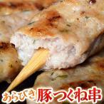 あらびき豚つくね串  300g(10本入)×2パック※冷凍【冷凍同梱可能】○