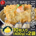 国内加工 「穴子の天ぷら」 10枚入り(400g)×2袋 ※冷凍 【冷凍同梱可能】 ○