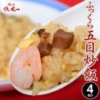 陳建一監修 ふっくら五目炒飯 200g×4食 冷凍 同梱可能 チャーハン 炒飯 焼き飯