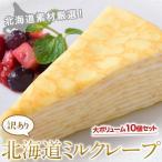 スイーツ 送料無料 訳あり 北海道 ミルクレープ 大容量10個 [5個入×2箱] 冷凍 同梱可能