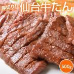 老舗 牛たん屋の『仙台 牛たん』 500g ※冷凍 同梱可能