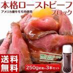 ローストビーフ 約250g×3本 特製タレ1本付き  ご飯のお供 送料無料 アメリカ産牛肉 ご...