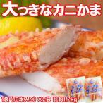 かにかま『大っきなカニかま』1袋10本×2袋 計20本入 カニカマ カニかま おやつ お土産 おつまみ おかず ご飯のお供 サラダ 寿司 天ぷら 冷凍 同梱可能