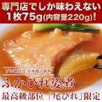 ふかひれ 姿煮 尾びれ 1枚 75g(内容量220g) ※冷凍 【冷凍同梱可能】☆