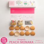 ギフト かわいい・おいしい・たのしい!ORAGENO PEACH MONAKA 1箱 ※産地直送・常温 【同梱不可】○