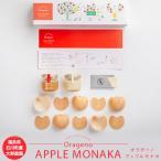 かわいい・おいしい・たのしい!ORAGENO APPLE MONAKA 1箱 ※産地直送・常温【同梱不可】○