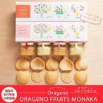 お中元 夏 ギフト スイーツ かわいい・おいしい・たのしい!ORAGENO FRUITS MONAKA 2種セット 合計2箱 もなか 最中  産地直送 常温 同梱不可