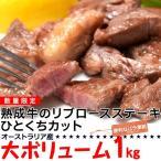 牛肉 バラ凍結 肉 訳あり 熟成牛リブロースステーキ
