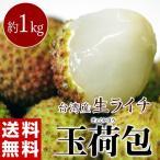 台湾産 生ライチ 玉荷包 約1kg ※冷蔵 【同梱不可】 ☆