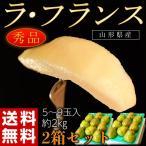 洋なし 洋ナシ 洋梨 山形県産 ラ・フランス 秀品 約2kg(5〜9玉)×2箱 送料無料