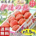 もも モモ 桃 ギフト 伊達の桃 秀品 福島県産 送料無料 約1.5kg(5〜10玉)の画像