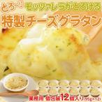 モッツァレラがとろける特製チーズグラタン 95g×12個  【冷凍同梱可能】 ☆