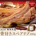 肉工房 松本秋義 骨付き スペアリブ 醤油味 約300g ※冷凍【冷凍同梱可能】