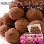 業務用 生チョコトリュフ プレミアム 大盛500g (目安として33〜35粒)生チョコ チョコレート トリュフアイス 冷凍 同梱可能