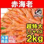 赤海老 赤えび 2kg 超特大 L1 20〜40尾 業務用 1箱 赤エビ あかえび アカエビ 寿司 刺身用
