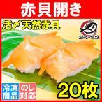 赤貝 赤貝開き 20枚 (寿司ネタ 刺身用 天然赤貝開き)