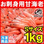 甘エビ(お刺身用甘海老・1kg・90〜120尾前後Sサイズ))(BBQ バーベキュー)