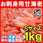 甘エビ1kg(90〜120尾前後Sサイズ)(BBQ バーベキュー)
