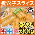(訳あり わけあり ワケあり)煮穴子 活じめ煮込み真穴子スライス 500g あなご アナゴ
