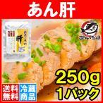 安康魚 - あん肝(あんこうの肝 250g あんきも あん肝ポン酢 アンキモ アン肝)