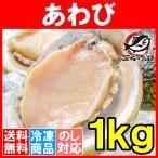 アワビ あわび Lサイズ 1kg 1箱12個入り(殻つきお刺身用アワビ 翡翠の瞳)
