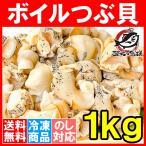 ボイルつぶ貝  むき身1kg (つぶ貝 ツブ貝)