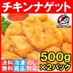 ショッピングから チキンナゲット 1kg (鶏 とり 唐揚げ からあげ から揚げ)
