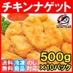チキンナゲット 合計5kg・1kg×5パック(鶏 とり 唐揚げ からあげ から揚げ)