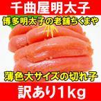 (訳あり わけあり ワケあり 穴あき バラ) 千曲屋 辛子明太子 めんたいこ 1kg(500gパック×2)