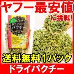 tsukiji-ousama_dry-pakuchi-1p