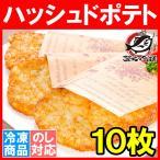 ハッシュドポテト (業務用ハッシュドポテト 10枚)