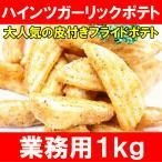 ハインツガーリックポテト1kg