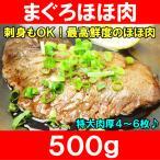 鮪魚 - まぐろほほ肉 500g(特大肉厚 ホホ肉 頬肉 ツラミ まぐろ マグロ 鮪)