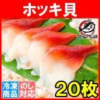 ホッキ貝 20枚(寿司ネタ 刺身用 ほっき貝開き) (ホッキ貝 ほっき貝 北寄貝)