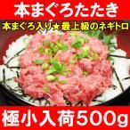 ネギトロ 本まぐろ入りたたき ネギトロ ねぎとろ 本まぐろ 本マグロ 本鮪 刺身 海鮮丼