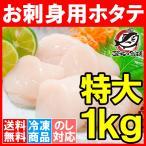 ホタテ ほたて貝柱 お刺身用大粒ほたて(1kg・約36〜40粒)