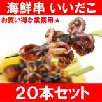 いいだこ 20串 海鮮串(いいだこ イイダコ 飯ダコ)(BBQ バーベキュー)