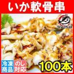 いか軟骨串 10串×10パック 海鮮串(BBQ バーベキュー)(いか イカ 烏賊)