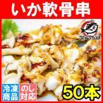 いか軟骨串 10串×5パック 海鮮串(BBQ バーベキュー)(いか イカ 烏賊)