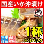 特大国産真いかの沖漬け 1杯×3パック(いか イカ 烏賊)
