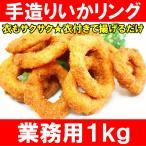 手造りいかリングフライ 1kg  (いか イカ 烏賊)