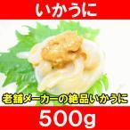 割烹いかうに うにいか ウニイカ 500g(いか イカ 烏賊)(ウニ うに 雲丹)