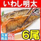 いわし明太子 6尾(明太子 めんたいこ)