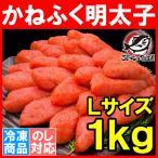 (明太子 めんたいこ)かねふく 明太子 Lサイズ 1kg