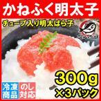 かねふく明太子(チューブ入り明太子ばら子・300g×3パック)