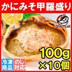 かにみそ 甲羅盛り 100g ×10個 合計 1kg かに味噌 カニミソ かに カニ 蟹 BBQ バーベキュー
